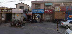 南长街旧货市场